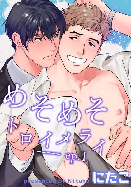 【社会人 BL漫画】めそめそトロイメライ(単話)