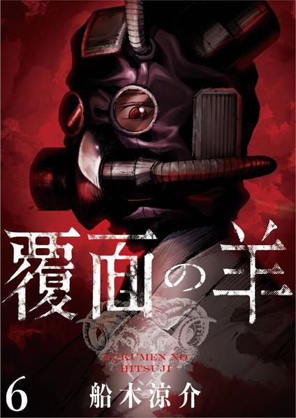 覆面の羊 WEBコミックガンマ連載版 第6話