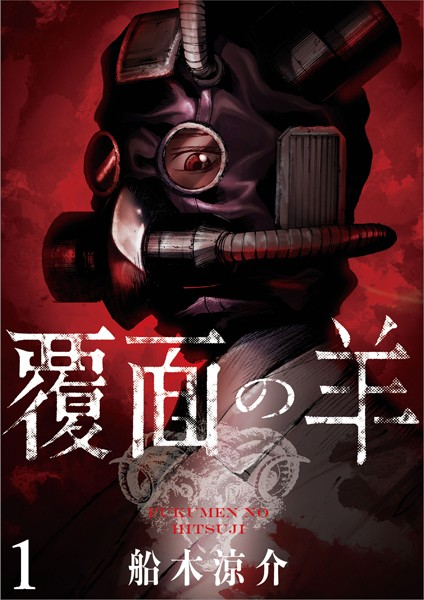 覆面の羊 WEBコミックガンマ連載版 第1話