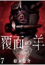 覆面の羊 WEBコミックガンマ連載版 第7話