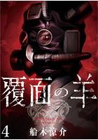 覆面の羊 WEBコミックガンマ連載版 第4話