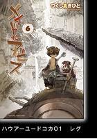 メイドインアビス (6)【分冊版】ハウアーユードコカ 01 レグ