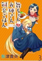 舞ちゃんのお姉さん飼育ごはん。 WEBコミックガンマぷらす連載版 第3話