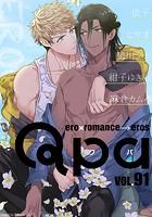 Qpa vol.91 エロカワ
