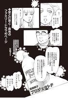 ブラック家庭SP vol.6(単話)