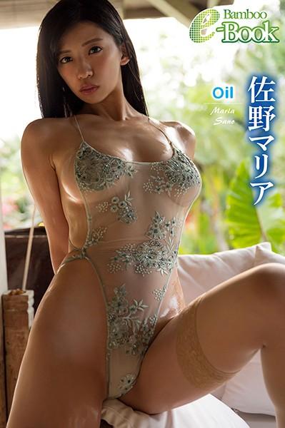 佐野マリア「Oil」