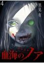 血海のノア WEBコミックガンマ連載版 第4話
