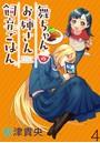 舞ちゃんのお姉さん飼育ごはん。 WEBコミックガンマぷらす連載版 第4話