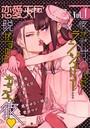 恋愛天国 Vol.4