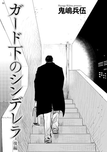 ガード下のシンデレラ【雑誌掲載版】 後編