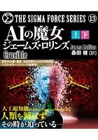 シグマフォースシリーズ13 AIの魔女【上下合本版】