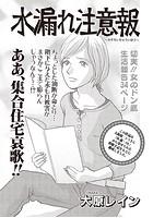 女のブラック掲示板〜水漏れ注意報〜(単話)