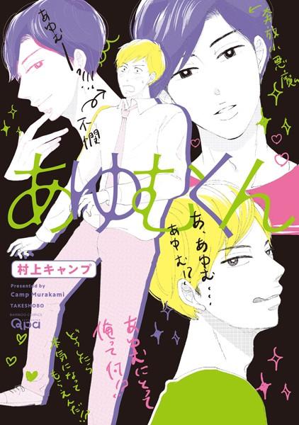 【恋愛 BL漫画】あゆむくん