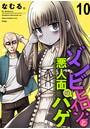 ゾンビヒロインと悪人面のハゲ ストーリアダッシュ連載版 第10話