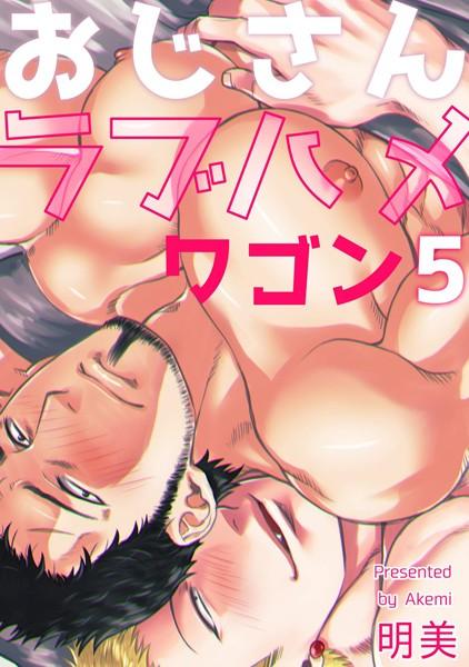 【白衣 BL漫画】おじさんラブハメワゴン(単話)