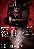 覆面の羊 WEBコミックガンマ連載版 第10話