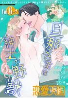 恋愛天国 Vol.6-2
