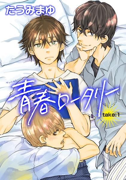 青春ロータリー【雑誌掲載版】 take:1