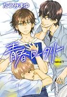 青春ロータリー【雑誌掲載版】(単話)