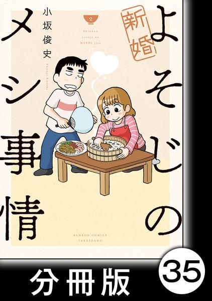 新婚よそじのメシ事情【分冊版】 35