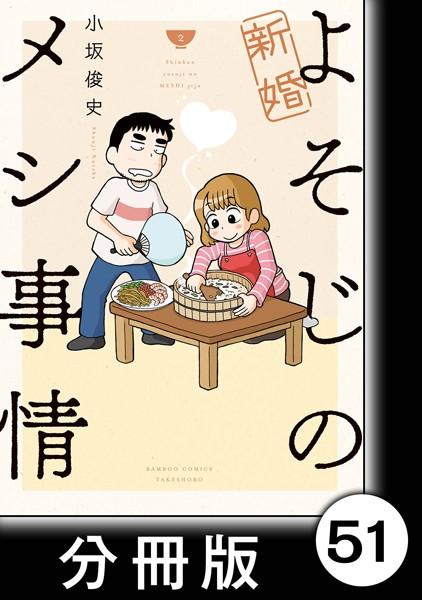 新婚よそじのメシ事情【分冊版】 51