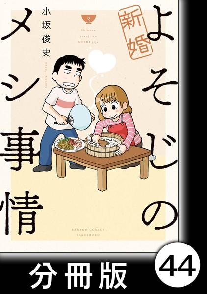 新婚よそじのメシ事情【分冊版】 44