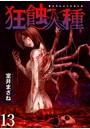 狂蝕人種 WEBコミックガンマ連載版 第13話