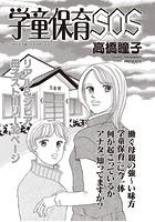 ブラック主婦SP〜学童保育SOS〜(単話)