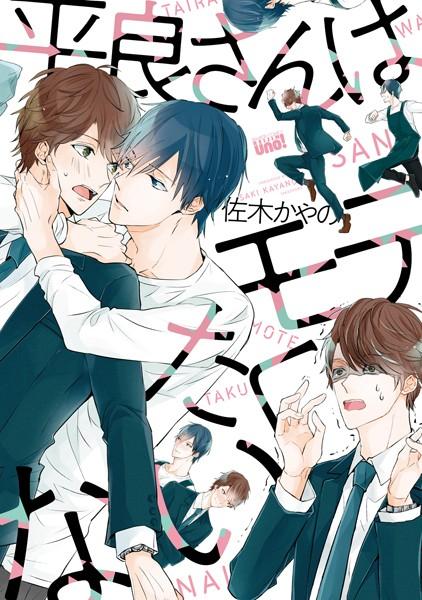 【恋愛 BL漫画】平良さんはモテたくない