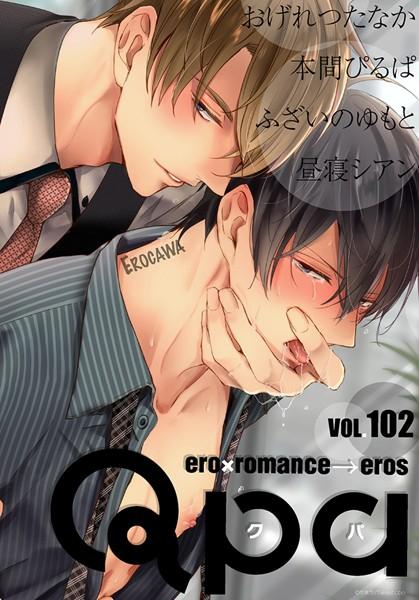 Qpa vol.102 エロカワ