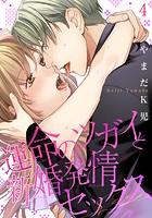 運命のツガイと新婚発情セックス【短編】 4