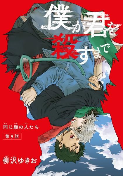 【恋愛 BL漫画】僕が君を殺すまで(単話)