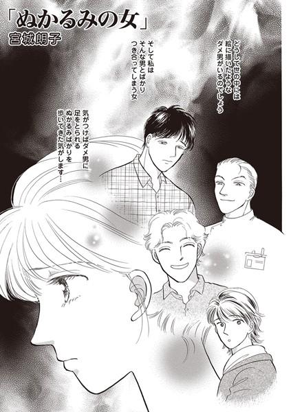 ブラック恋愛SP〜ぬかるみの女〜