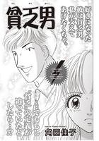 ブラック恋愛SP〜貧乏男〜(単話)