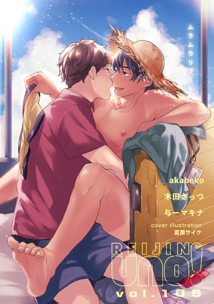 麗人uno! Vol.105 ムラムラリゾート!!