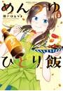 めんつゆひとり飯 (3)