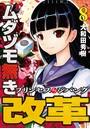 ムダヅモ無き改革 プリンセスオブジパング (8)