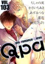 Qpa vol.103 エロ