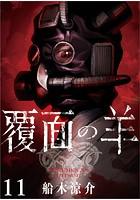 覆面の羊 WEBコミックガンマ連載版 第11話