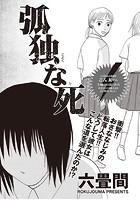 ブラック片付けSP〜孤独な死〜(単話)