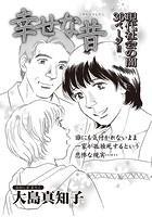 ブラック片付けSP〜幸せな昔〜(単話)