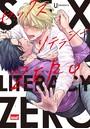 セックスリテラシーZERO 【電子限定特典付き】