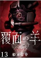 覆面の羊 WEBコミックガンマ連載版 第13話