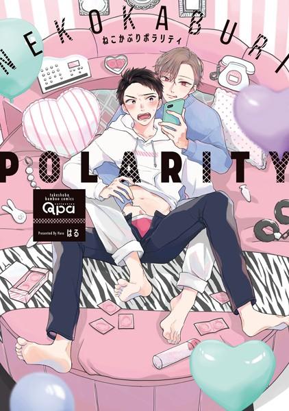 【恋愛 BL漫画】ねこかぶりポラリティ