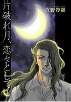 片破れ月、恋々として 【雑誌掲載版】 1