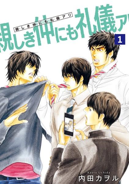 【BL漫画】親しき仲にも礼儀アリ1