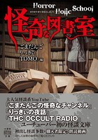Horror Holic School 怪奇な図書室