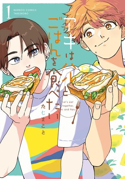 アキはハルとごはんを食べたい 【電子限定特典付き】 (1)