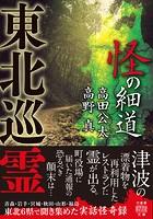 東北巡霊 怪の細道