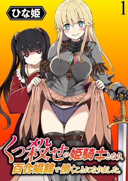くっ殺せの姫騎士となり、百合娼館で働くことになりました。 キスカ連載版 第1話